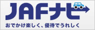 JAF|地元いちおし!ドライブコース