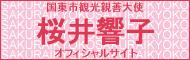 桜井響子オフィシャルホームページ