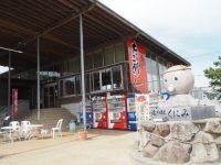 レストラン美浜