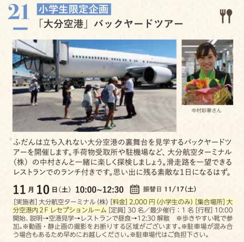 【小学生限定】大分空港バックヤードツアー