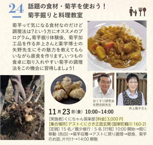 話題の食材・菊芋を使おう! 菊芋掘りと料理教室