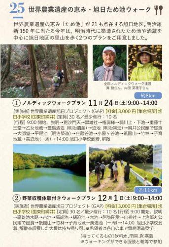 世界農業遺産の恵み・旭日ため池ウォーク ①ノルディックウォークプラン 約8km