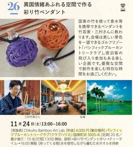 異国情緒あふれる空間で作る 彩り竹ペンダント