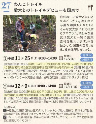 わんこトレイル 愛犬とのデビューを国東で ①中級 約5km