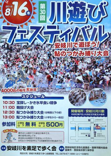 第30回川遊びフェスティバル