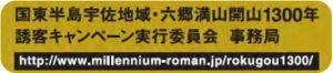 六郷満山開山1300年誘客キャンペーン実行委員会事務局
