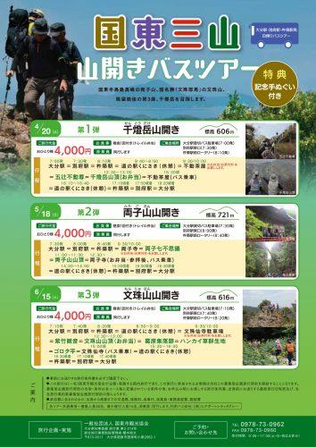 【バスツアー】国東三山・山開き 第3弾