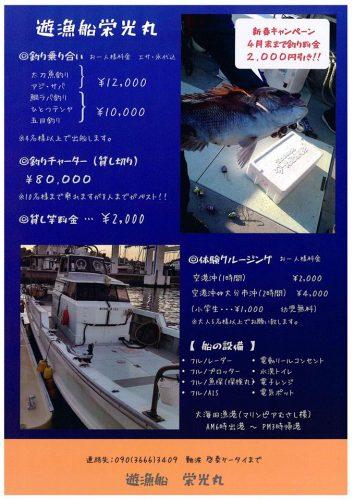 遊漁船&クルージング 栄光丸