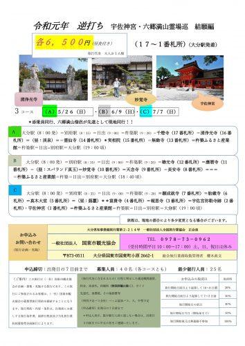 【大分発】逆うちツアー B(宇佐神宮・六郷満山霊場)