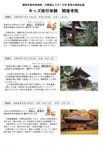 六郷満山寺院でキッズ修行体験