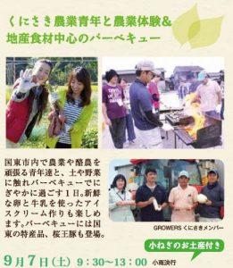 国東農業青年と農業体験&BBQ