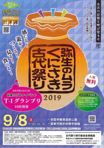 弥生のムラ くにさき古代祭り2019