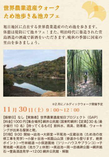 世界農業遺産コースウォーキング ため池歩き&池カフェ