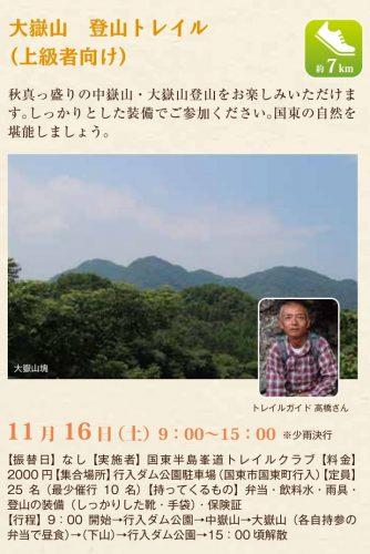 大嶽山 登山トレイル(上級者向け)