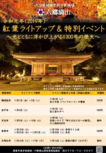 【六郷満山】紅葉ライトアップ&特別イベント