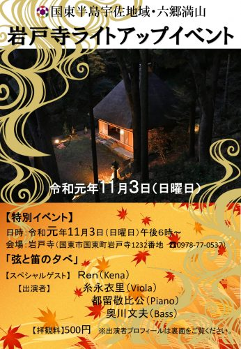 【六郷満山】岩戸寺ライトアップイベント