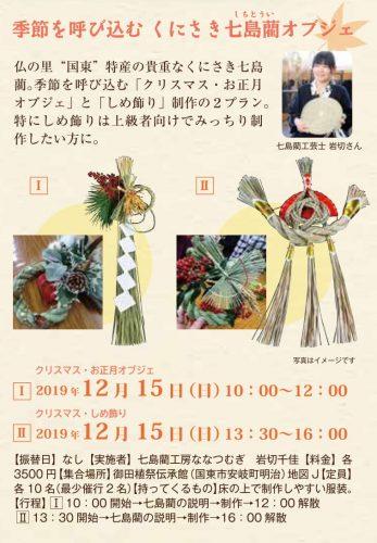 季節を呼び込む くにさき七島藺オブジェ(クリスマス・しめ飾り)