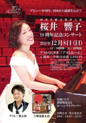国東市観光親善大使・桜井響子10周年記念コンサート
