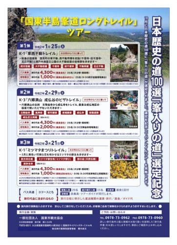 【新春企画】K-1 ミツマタまつりトレイル
