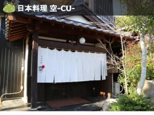 日本料理空CU