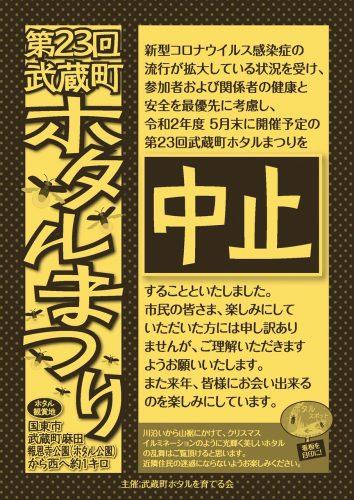 【中止】第23回 武蔵町ホタルまつり