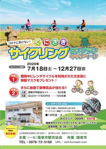 【レンタサイクルキャンペーン】くにさきサイクリング♪