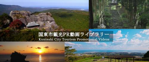 国東市観光PR動画ライブラリー